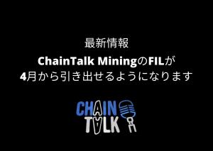 filecoin, Chaintalk mining, bitcoin, マイニング、Chaintalk, ファイルコイン、filecoin4月引き取り